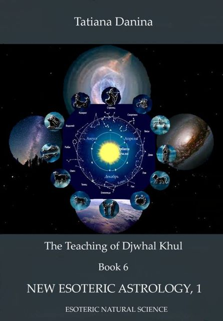 The Teaching of Djwhal Khul – New Esoteric Astrology – 1, Tatiana Danina