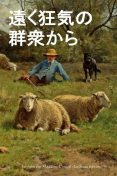 Far from the Madding Crowd, Japanese edition, Thomas Hardy