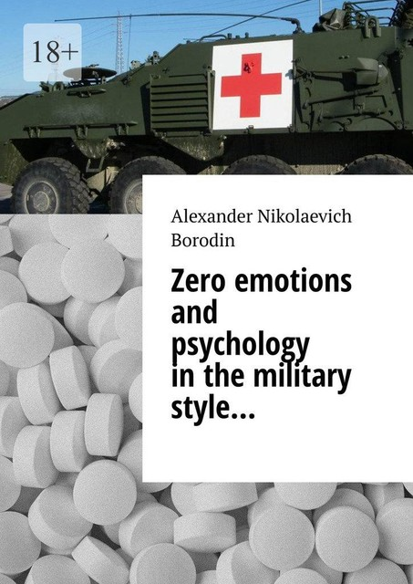 Zero emotions and psychology in the military style, Alexander Borodin