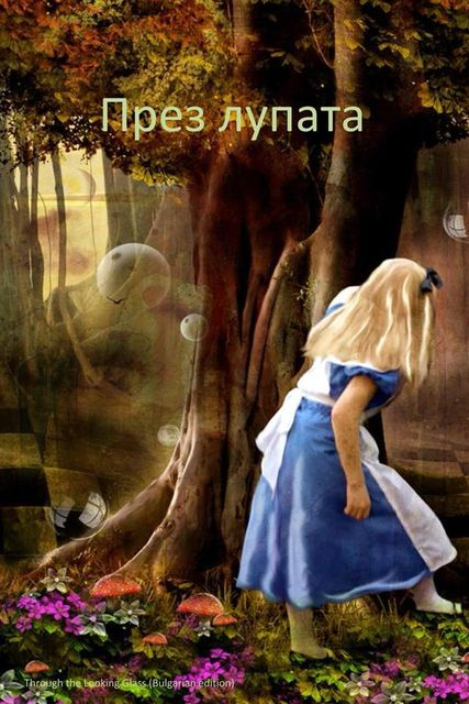 Through the Looking Glass, Bulgarian edition, Lewis Carroll