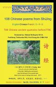 108 Chinese Poems from ShiJing, Sen Du