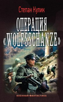 Операция «Wolfsschanze», Степан Кулик