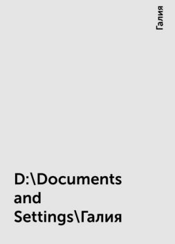 D:\Documents and Settings\Галия, Галия