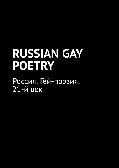 RUSSIAN GAY POETRY. Россия. Гей-поэзия. 21 век, KAI AMOV