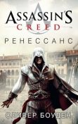 Assassin's Creed. Ренессанс, Оливер Боуден