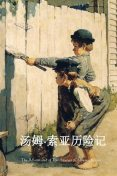 The Adventures of Tom Sawyer, Chinese edition, Mark Twain