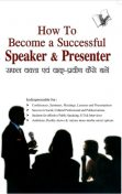 How to Become a Successful Speaker & Presenter, Surendra Dogra 'Nirdosh'