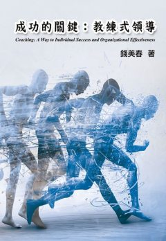 Coaching: A Way to Individual Success and Organizational Effectiveness, Maggie Chien, 錢美春