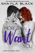 More Than Want You (More Than Words Book 1), Shayla Black