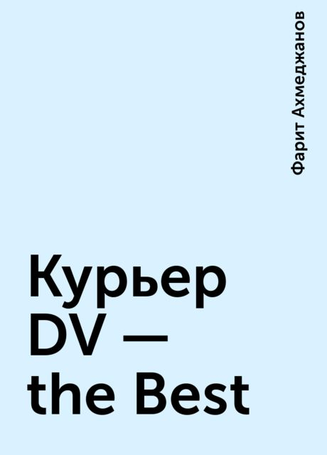 Курьер DV - the Best, Фарит Ахмеджанов