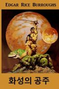 화성의 공주, Edgar Rice Burroughs