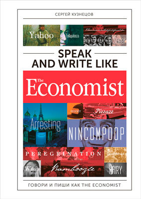 Speak and Write like The Economist. Говори и пиши как The Eсonomist, Сергей Кузнецов