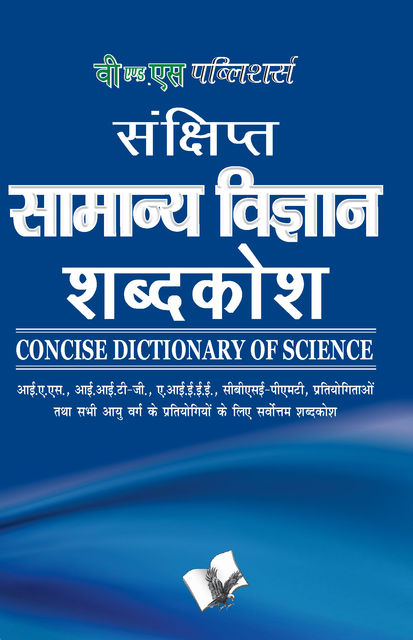 Concise Dictionary Of Science, S Publishers' Editorial Board