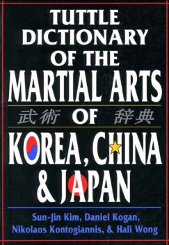 Tuttle Dictionary of the Martial Arts of Korea, China & Japan, Daniel Kogan, Hali Wong, Nikolaos Kontogiannis, Sun-jin Kim