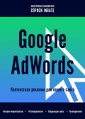 Google AdWords: контекстная реклама для вашего сайта, ООО «Интернет-маркетинг»