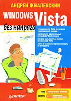Windows Vista без напряга, Андрей Жвалевский