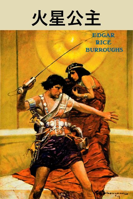 火星公主, Edgar Rice Burroughs