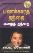 Rich Dad Poor Dad (Tamil), Robert T. Kiyosaki