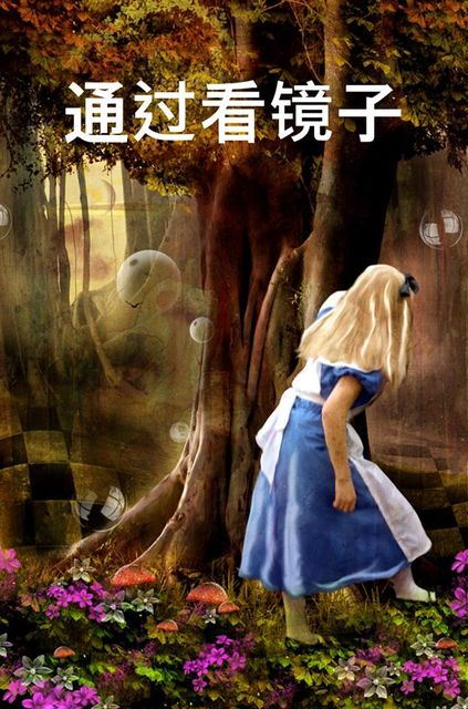 Through the Looking Glass, Chinese edition, Lewis Carroll