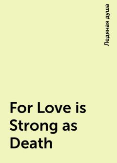 For Love is Strong as Death, Ледяная душа