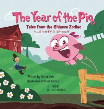The Year of the Pig, Oliver Chin