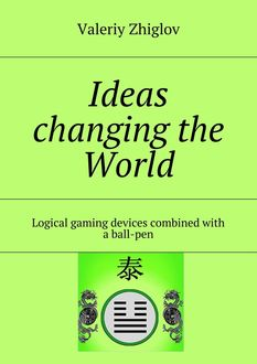 Ideas changing the World. Logical gaming devices combined with a ball-pen, Valeriy Zhiglov