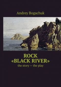 "Rock ""Black river"". The story — the play, Andrey Bogachuk"
