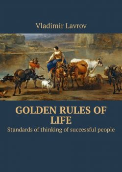 Golden rules of life. Standards of thinking of successful people, Vladimir S. Lavrov