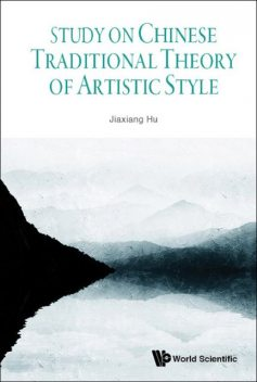 Study on Chinese Traditional Theory of Artistic Style, Lee Martin, Emily Lee, Joyce Lee
