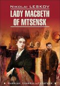 Lady Macbeth of Mtsensk and Other Stories / Леди Макбет Мценского уезда и другие повести. Книга для чтения на английском языке, Nikolai Leskov