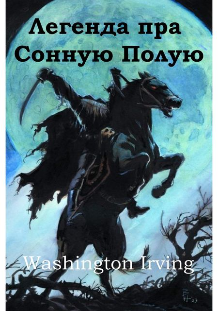 Легенда пра Сонную Полую, Washington Irving