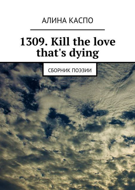1309. Kill the love that's dying, Алина Каспо
