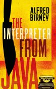 The Interpreter from Java, Alfred Birney