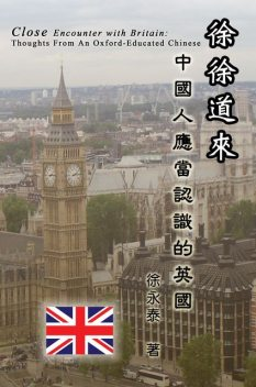Close Encounter with Britain: Thoughts From An Oxford-Educated Chinese, Yung-Tai Hsu, 徐永泰