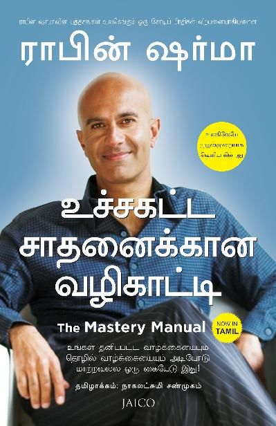 The Mastery Manual (Tamil) (Tamil Edition), Robin Sharma