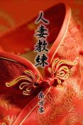 The Wife Coach (Traditional Chinese Edition), Southerner