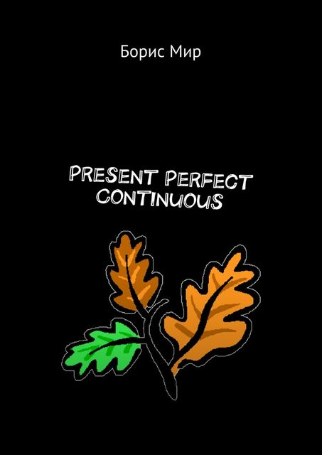Present Perfect Continuous, Борис Мир