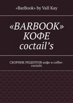 «BarBook». Кофе coctail's, «BarBook» by Vall Kay