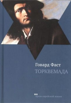 Торквемада, Говард Фаст