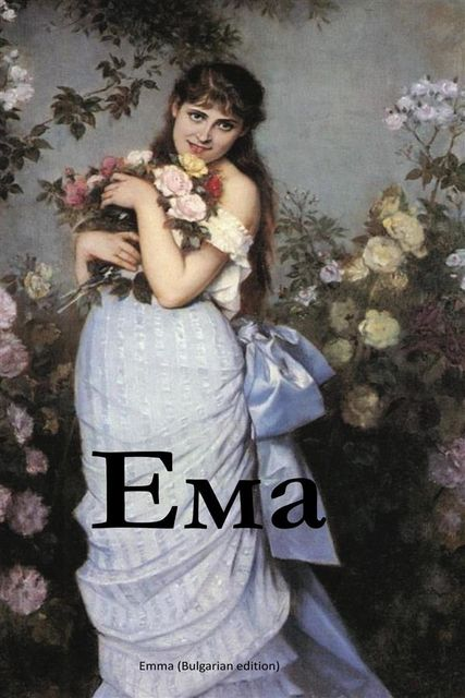 Emma, Bulgarian edition, Jane Austen