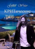 КРИТические дни, Gifted Writer