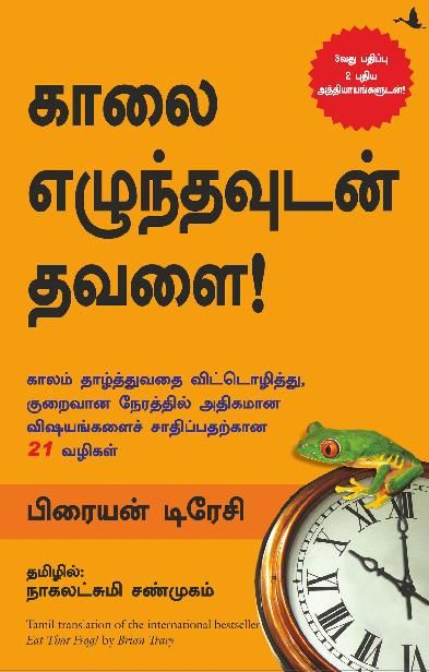 Eat That Frog – Revised 3rd Edition (Tamil Edition), Brian Tracy