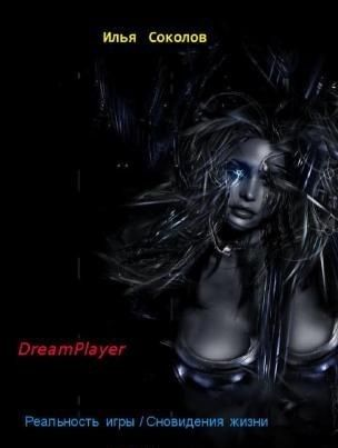 DreamPlayer, Илья Соколов