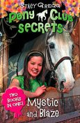 Mystic and Blaze (Pony Club Secrets), Stacy Gregg