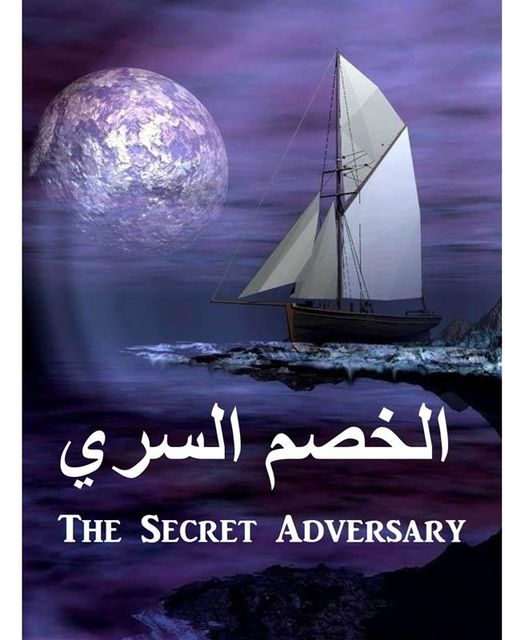 الخصم السري: The Secret Adversary – Arabic/English bilingual edition, Agatha Christie