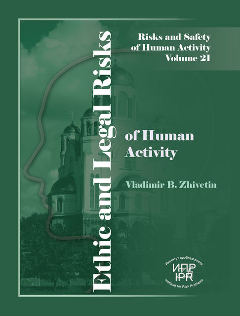 ETHIC AND LEGAL RISKS OFHUMAN ACTIVITY, Vladimir B.Zhivetin