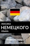 Лексика немецкого языка, Pinhok Languages