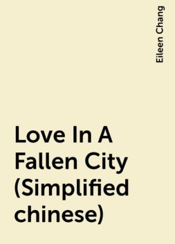Love In A Fallen City (Simplified chinese), Eileen Chang