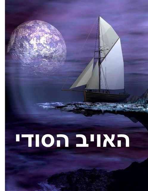 האויב הסודי / The Secret Adversary, Hebrew-English bilingual edition, Agatha Christie