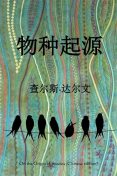 The Origin of Species, Chinese edition, Charles Darwin